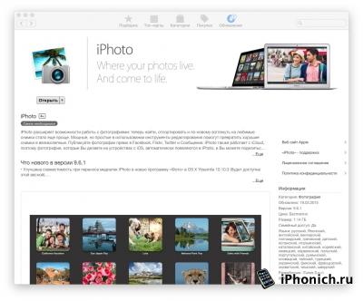 Вышла новая версия iPhoto для Mac OS X