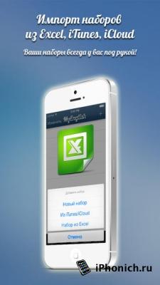 MyEnglish -  приложения для изучения английского на iPhone