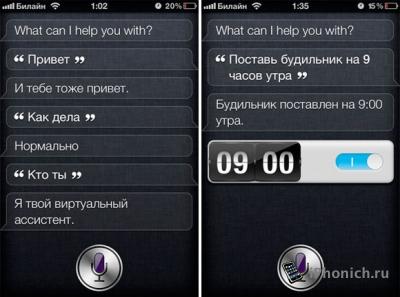 Твик MoreSiri - установит русскую Siri на iOS 7, iOS 6 и iOS 8.2