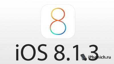 Инструкция: Как сделать откат с iOS 8.2 на iOS 8.1.3