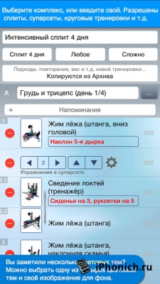 GymGoal 2 - личный тренер на iOS