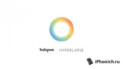 Hyperlapse от Instagram