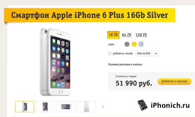 «БиЛайн» опускает цены на iPhone 6 Plus
