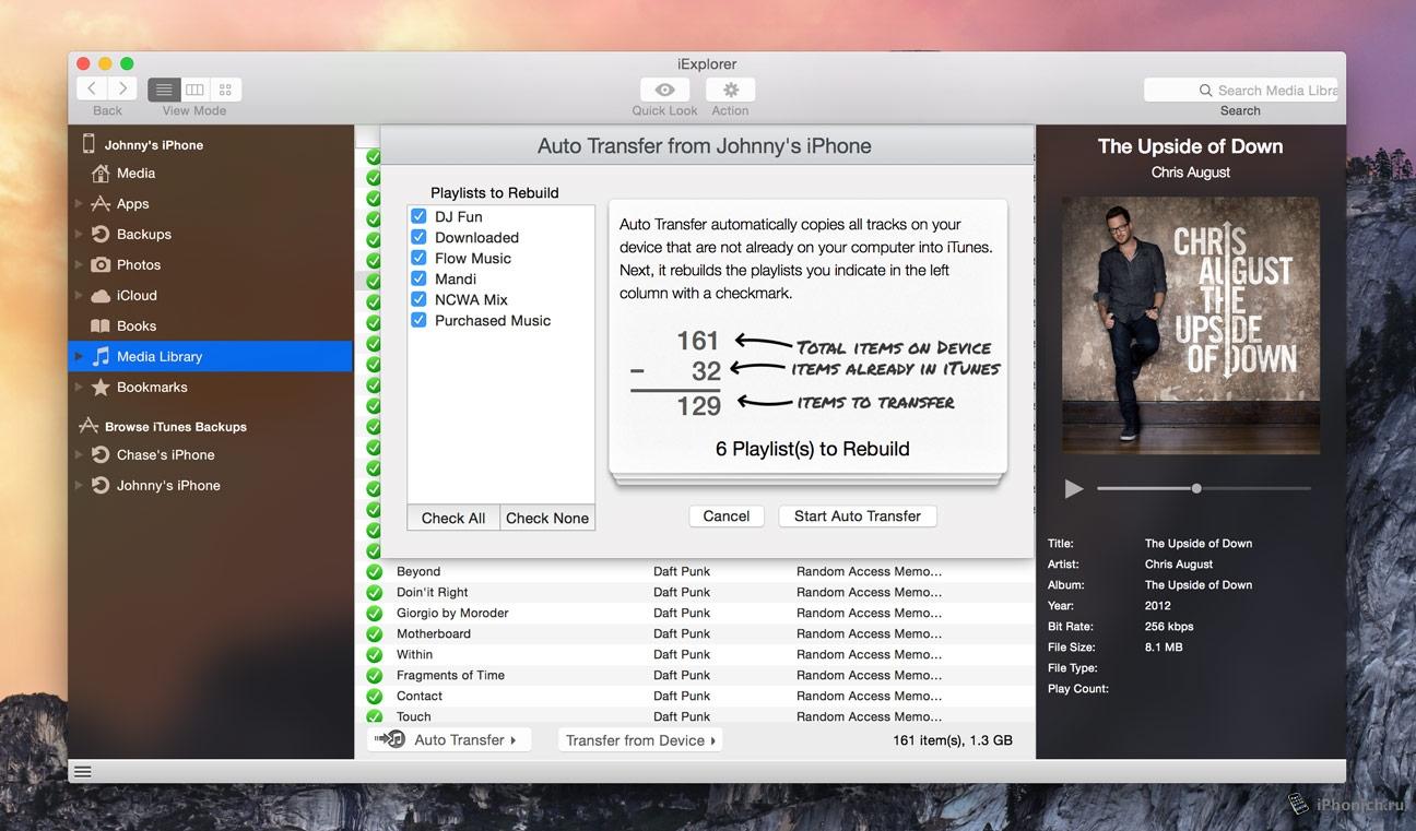 iExplorer - смотреть и перемещать любые файлы на iOS-устройстве.