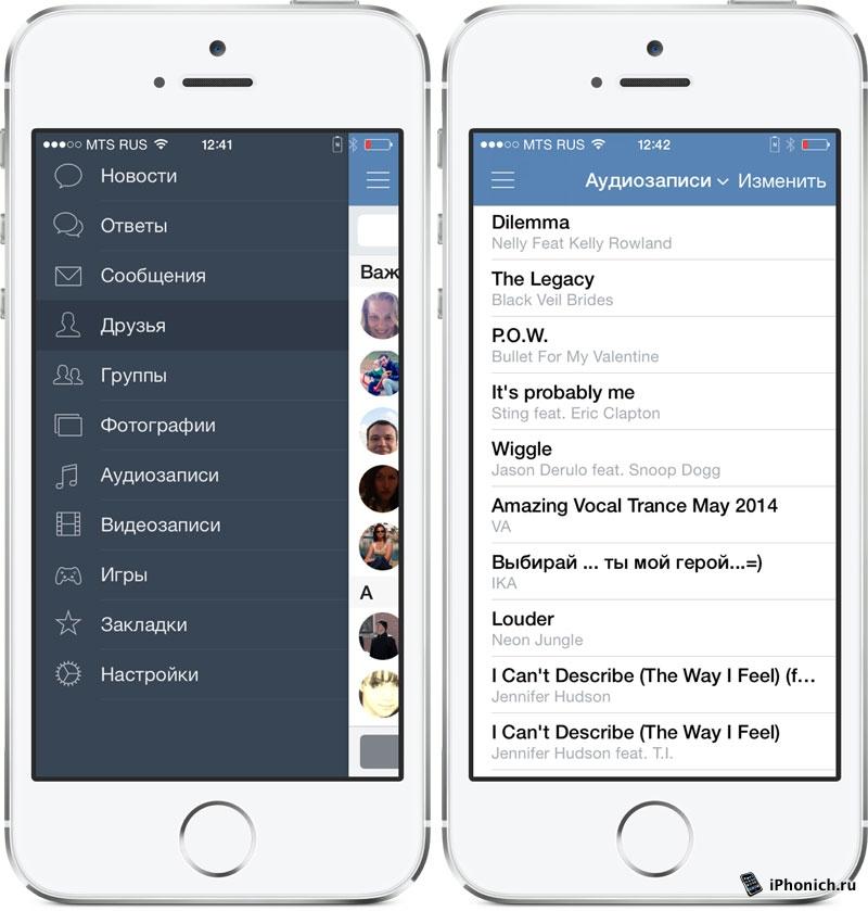 Твик VKMusic - добавит музыку в приложение ВКонтакте