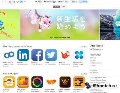 В японском App Store тоже поднимают цены