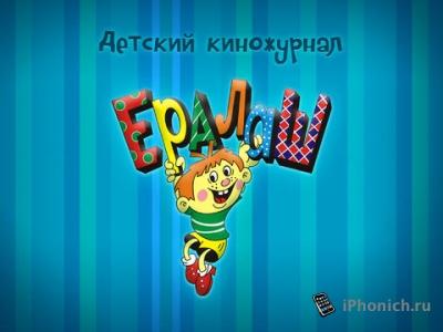 Ералаш: все серии детского комедийного сериала в одном бесплатном приложении
