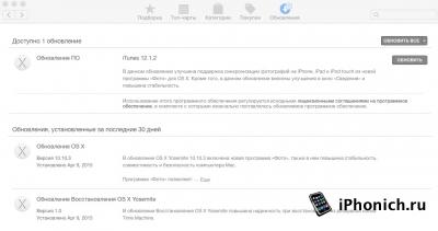 """Вышел iTunes 12.1.2 с поддержкой программы """"Фото"""""""