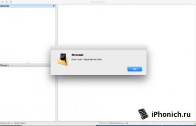 Прошивка iOS 8.3 блокирует доступ iFunBox и iTools к устройству