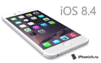 Вышла прошивка iOS 8.4 beta для разработчиков