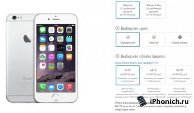 В России смартфоны iPhone стали дешеветь