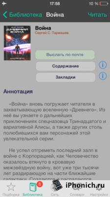 i2Reader - Читалка для iPhone и iPad