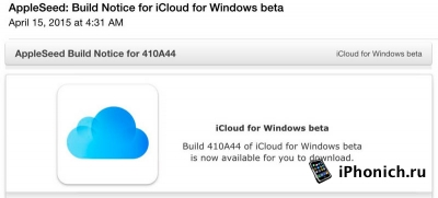 Вышла бета-версия iCloud для Windows