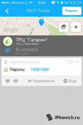 WiFi Map - база паролей для Wi-Fi