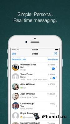 В WhatsApp появилась возможность звонить