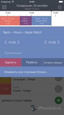 Hours - учет времени: менеджер для учета времени