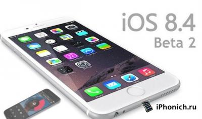 Вышла прошивка iOS 8.4 beta 2 для iPhone, iPad и iPod Touch