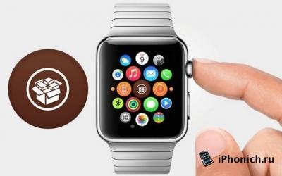 Что даст джейлбрейк Apple Watch