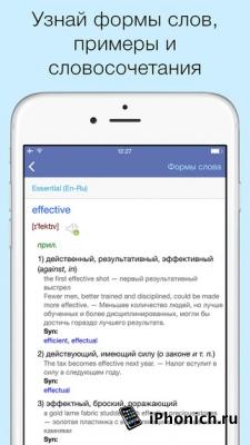 Словарь Lingvo, качай пока бесплатно!
