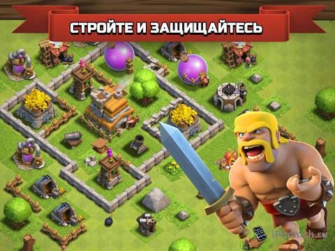 Clash of Clans самая популярная стратегия на iOS