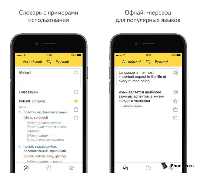 «Яндекс.Переводчик» может распознавать текст с изображений