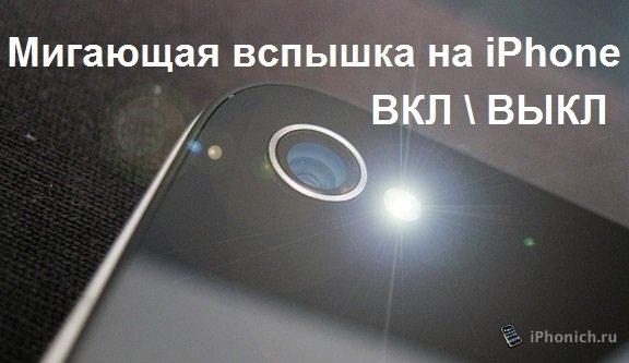 Как сделать фонарик на звонок айфон