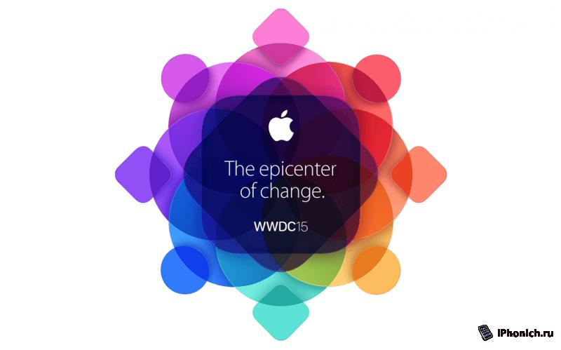 Apple разослала приглашения на WWDC 2015