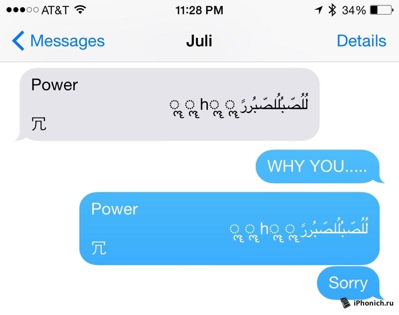 Как защитить iPhone от арабской смски