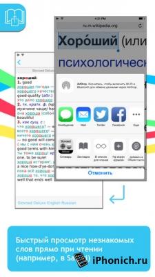 Англо  Русский Slovoed Deluxe говорящий cловарь