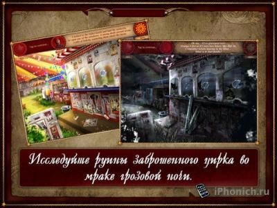Forgotten Places – Lost Circus HD (Покинутые места - Затерянный цирк HD)