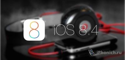 Вышла прошивка iOS 8.4 Beta 3 для разработчиков