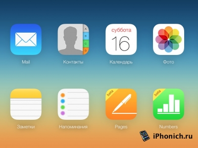 Apple увеличила место для контактов до 124 Мб