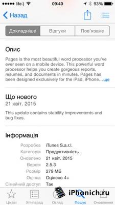 App Store теперь на украинском
