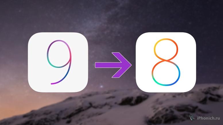 Как откатиться с iOS 9 Beta 1 на iOS 8.3