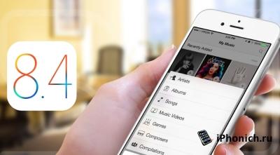 Скачать iOS 8.4 beta 4 для iPhone, iPad и iPod Touch