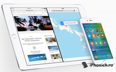 Что нового в iOS 9?