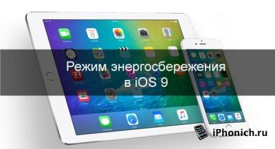 iOS 9: Как работает режим экономии энергии?