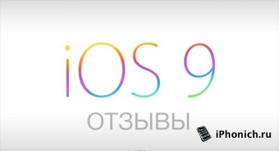 Первые отзывы о iOS 9