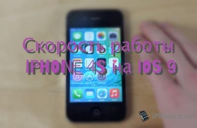 iOS 9 на iPhone 4S руботает быстрее
