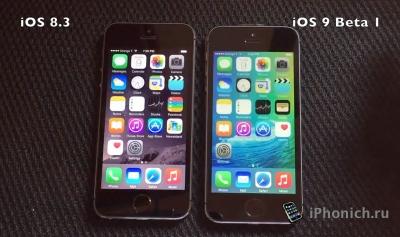 Какая быстрее iOS 9 Beta 1 или iOS 8.3? (смотрите видео)