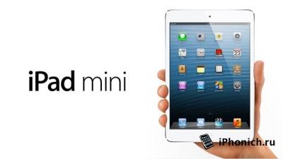 Apple iPad mini сняли с продажи