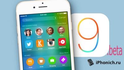 Сегодня могут выйти прошивки iOS 8.4 GM и iOS 9 beta 2