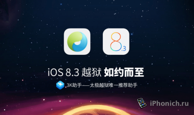 Скачать TaiGJBreak 2.1.0 для джейлбрейка iOS 8.3