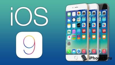 Вышла iOS 9 beta 2 (скачать)