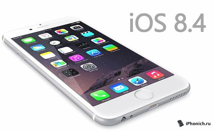Скачать iOS 8.4 (финальная)