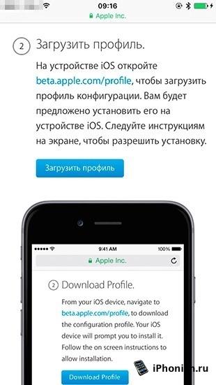 Как установить публичную бета версию iOS 9.