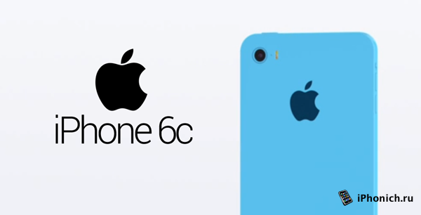 У iPhone 6C будет аккумулятор 1715 мАч