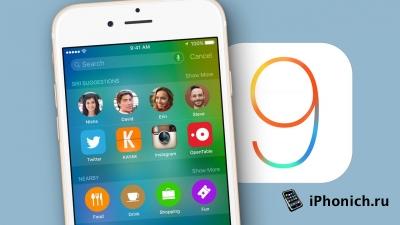 Вышла iOS 9 beta 3 (скачать)
