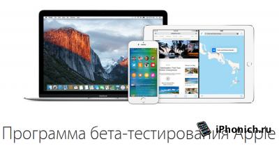 Началось публичное тестирование iOS 9