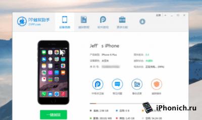 Джейлбрейк iOS 8.4 с помощью PP Jailbreak